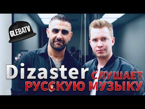 Американцы Слушают Русскую Музыку - OXXXYMIRON, MIYAGI, Feduk