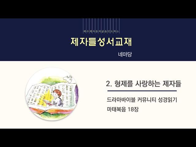 [제자들 성서교재] 네마당 - Chapter2