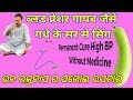 1🍐Food that Cure High Blood Pressure Permanently/Swadeshi Chikitsa/Rajiv Dixit/How control BP Hindi