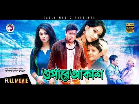 Opare Akash   Bangla Movie   Ferdous   Popy   2017 Full HD   Hit Bangla Movie