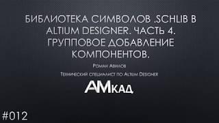 Создаем библиотеку символов УГО в Altium Designer  Часть 4