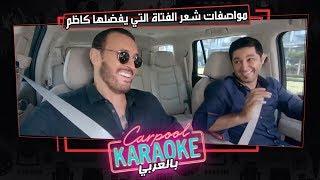 بالعربي Carpool Karaoke | مواصفات شعر الفتاة التي يفضلها كاظم الساهر فى كاربول بالعربى - الحلقة 13