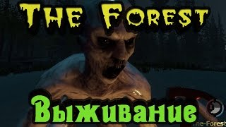 The Forest - Выживание с БРАТАНОМ
