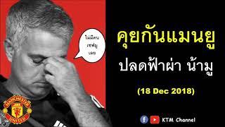 คุยกันแมนยู-ปลดฟ้าผ่า-ลาก่อนมูรินโญ่-แล้วใครจะมาแทนกัน-18-dec-2018