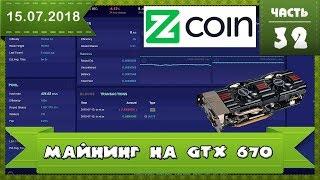 Майнинг на старых видеокартах GTX 670 ASUS, майнинг ZCOIN (XZC) на Lyra2z
