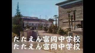 富岡市立富岡中学校 校歌 カラオケ