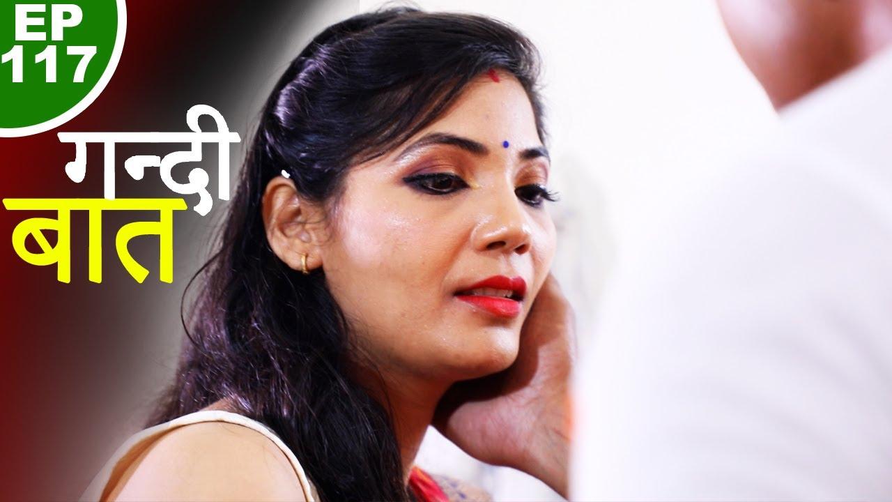 Download गन्दी बात - Gandi Baat - Episode 117 - Play Digital Originals