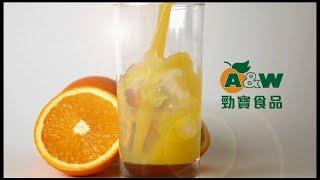 勁寶食品集團 - 果汁產品 (廣東話版)A & W Food Service Group - Fruit Juice Products (Cantonese Version)