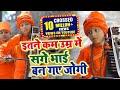 jogi bhajan |इतने कम उम्र में सगे भाई बन गए जोगी |Aashutosh yadav chota jogi | jogi git Mix Hindiaz Download