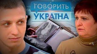 Мой ребенок должен знать, кто я   Говорить Україна