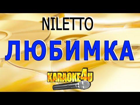 NILETTO | Любимка | Караоке (Кавер минус)