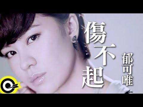 郁可唯 Yisa Yu【傷不起】台視、三立華劇「小資女孩向前衝」插曲 Official Music Video