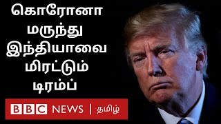 What is Hydroxychloroquine? will it cure Corona Virus?   Donald trump Warning to India