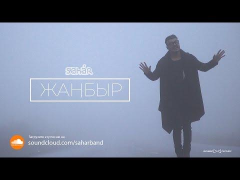 Sahar - Жаңбыр (премьера клипа, 2016)