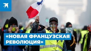 «Новая французская революция»