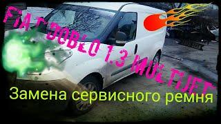 Fiat Doblo, замена сервисного ремня(ремень генератора и гур)