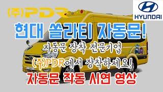 (주)PDR 현대 쏠라티 자동문... 자동문 장착 전문…
