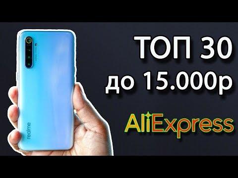 ТОП 30 ЛУЧШИХ СМАРТФОНОВ 2019 ГОДА от 7000 до 15000 рублей по супер цене 11.11 с Алиэкспресс.