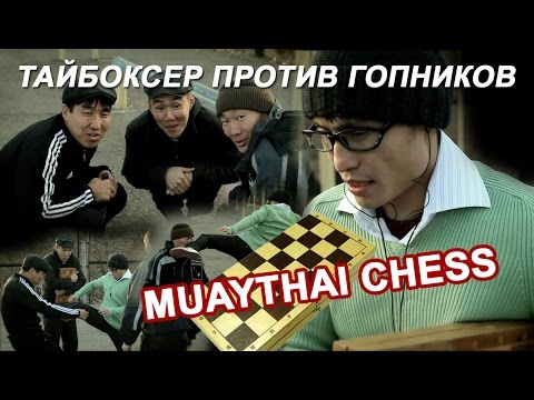 muaythai chess.avi