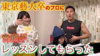【超貴重】日本最高藝術大卒のプロの歌手にレッスンしてもらった