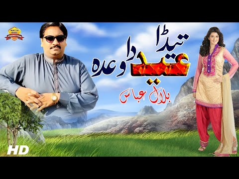 Teda #Eid Da Wada | Singer Bilal Abbas | Latest Saraiki And Punjabi Song 2018 #Eid Album 2018