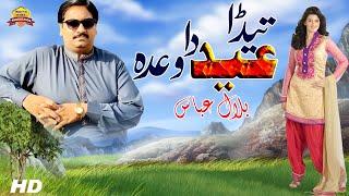 Teda #Eid Da Wada   Singer Bilal Abbas   Latest Saraiki And Punjabi Song 2018 #Eid Album 2018