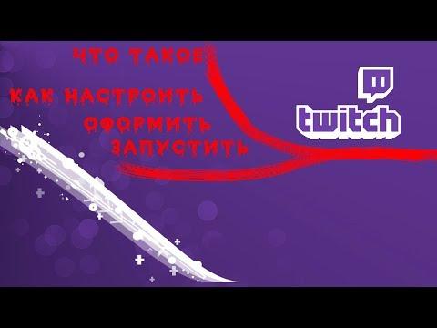 ✅ Twitch Settings ✅ЧТО ЭТО ТАКОЕ!? КАК НАСТРОИТЬ?! ОФОРМИТЬ И ЗАПУСТИТЬ!!