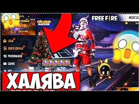 🔥 ЭТО ХАЛЯВА! Дед Мороз, Скины, Вертолет/НОВОГОДНИЕ НОВОСТИ #2 В FREE FIRE ФРИ ФАЕР