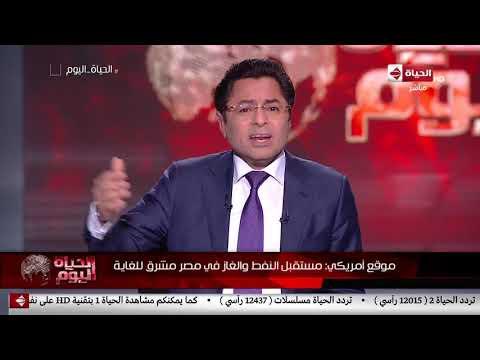 الحياة اليوم - موقع أمريكي : مستقبل النفط و الغاز في مصر مشرق للغاية