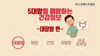 [성베드로병원] 5대암…