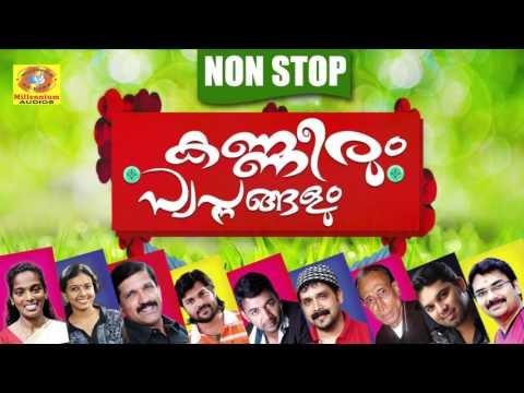 Kanneerum Swapnangalum   Non Stop Malayalam Songs   Latest Non Stop Romantic Mappila Album