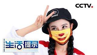 《生活提示》 20190501 个性口罩要慎戴| CCTV
