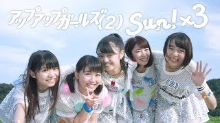 アップアップガールズ(2) - Sun!×3