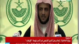 العربية السعوديــة تعدم رجل ايران الشيعي في المملكة نمر النمر وملالي طهران تتوعــد بثمن غالي