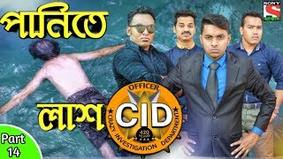 Download দেশী CID বাংলা PART 14 | Death Body In Water Case | Bangla Funny  Video 2019 | Comedy Video Online Mp3 and Videos