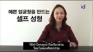 ศัลยกรรมเกาหลี: หมดกังวลกับโครงหน้า