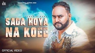 Sada Hoya Na Koee | (Full HD) | Sukhbir Rana | New Punjabi Songs 2019 | Latest Punjabi Songs 2019