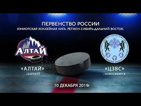 """Алтай ЮХЛ"" - ""ЦЗВС ЮХЛ"" 10.12.2019"