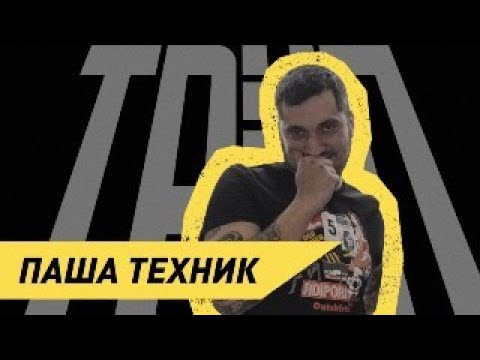 ТРИП #1 - ПАША ТЕХНИК САЖАЕТ САМОЛЁТ
