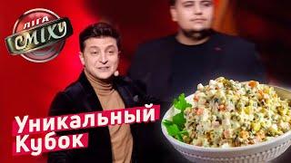 ТАЗИК ОЛИВЬЕ - Уникальный Кубок | Спецпроект Лиги Смеха 2018