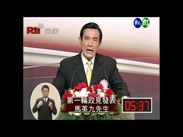 2012 第一場 總統電視政見發表 12/23 第一輪(完整版之1/3)