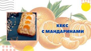 Кекс с мандаринами. Вкусный и простой пример удачной выпечки.