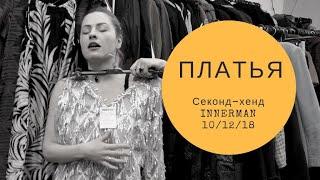 Секонд хенд Innerman. ОБНОВА 10.12.18: ПЛАТЬЯ, винтаж, обзор, покупки