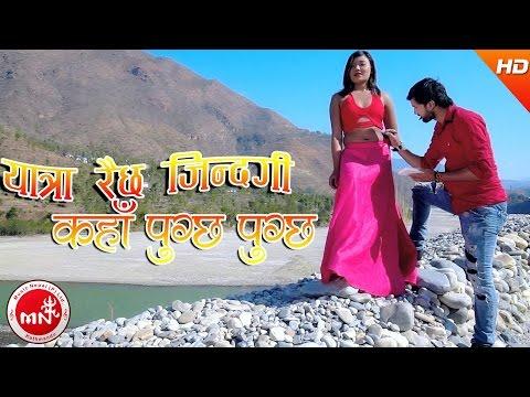 New Nepali Lok Dohori | Yatra Raichha Jindagi - Ramji Khand & Muna Thapa | Ft.Harisaran Rijal & Sami