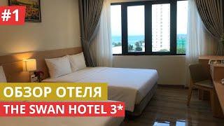 The Swan Hotel 3* Обзор отеля || Новый бюджетный отель || Вьетнам Нячанг 2019