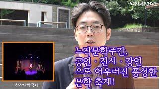 [문학관TV:화성 노작홍사용문학관  ] 노작문학주간, …