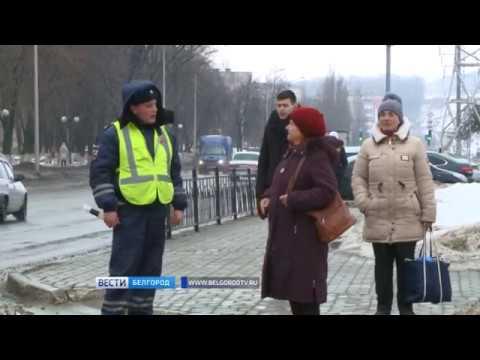 ГТРК Белгород - В Белгороде появился перекрёсток, на котором развели потоки транспорта и пешеходов