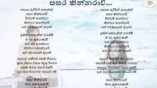 Sasara Kinnaravi Sinhala Song Lyrics - සසර කින්නරාවි (Legend of The Blue Sea) #Rupavahini Thumbnail