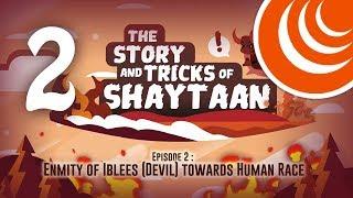 Эпизод 2: Враждебность к Человеку   История и уловки Шайтана