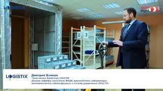 RFID + WMS. Управление складом. Автоматизация склада.